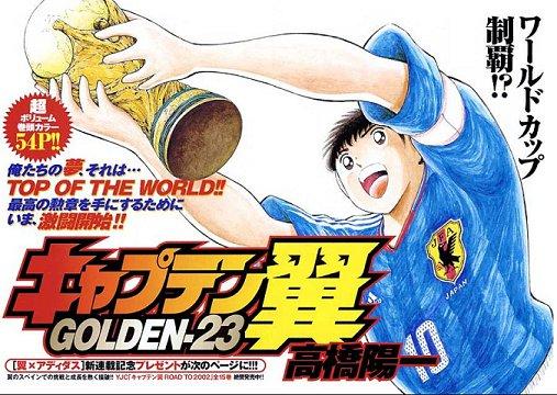 Captain Tsubasa Golden 23