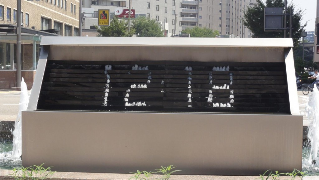 Kanazawa Station Water Clock