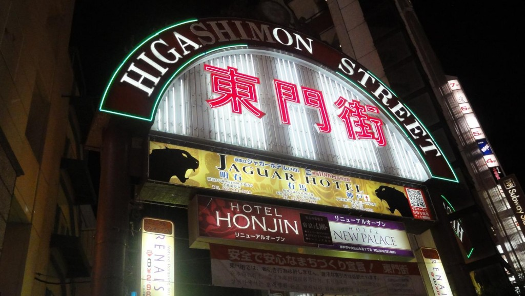 Kobe Higashimon Street
