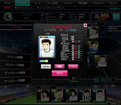 Captain Tsubasa Tsukurou Dream Team Custom Player Stats