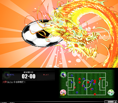 Captain Tsubasa Tsukurou Dream Team Dragon Shot