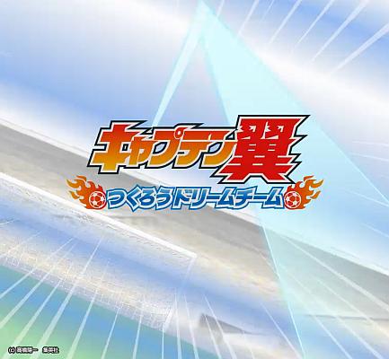 Captain Tsubasa Tsukurou Dream Team Logo