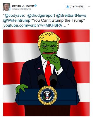 Trump Pepe tweet